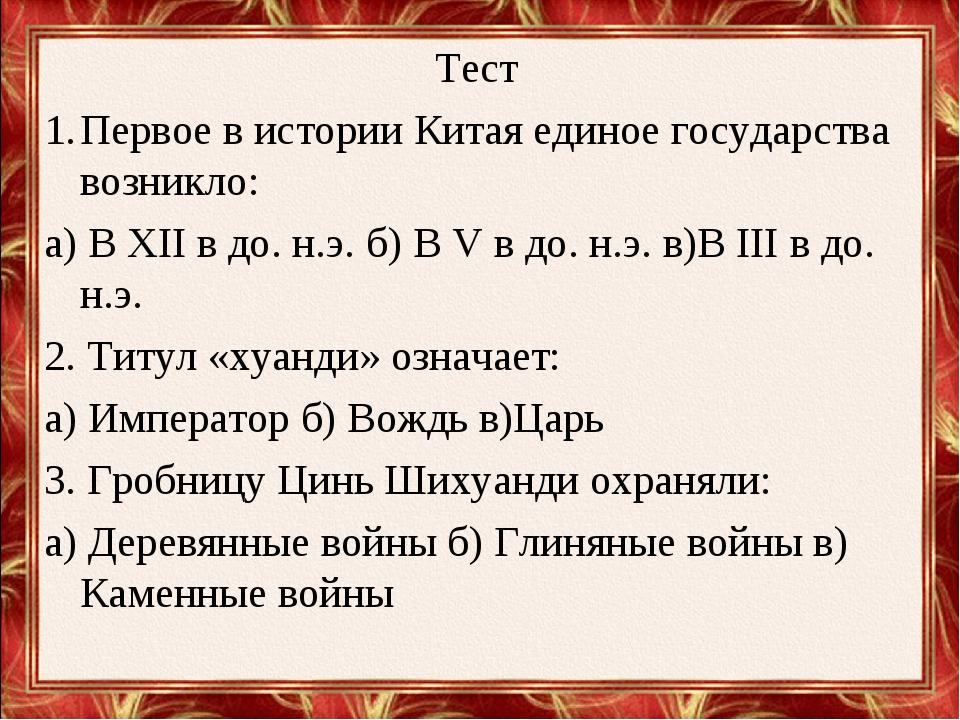 Тест Первое в истории Китая единое государства возникло: а) В XII в до. н.э....