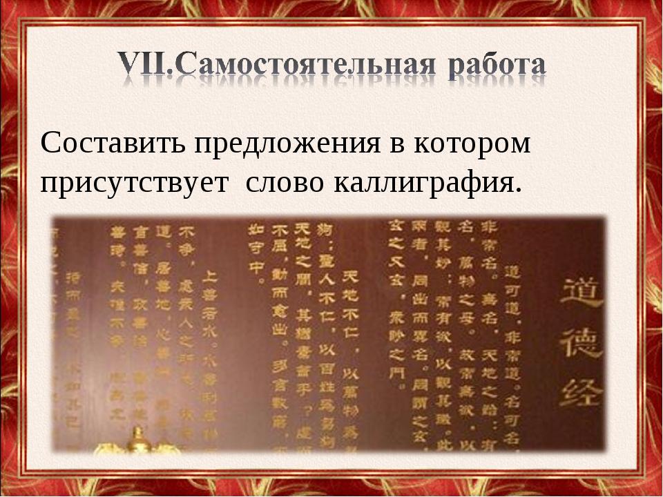 Составить предложения в котором присутствует слово каллиграфия.