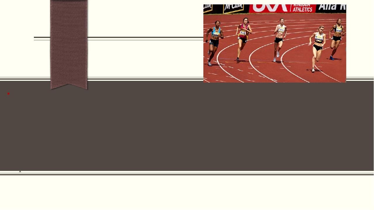 Бег на средние дистанции — совокупность легкоатлетических беговых дисциплин,...