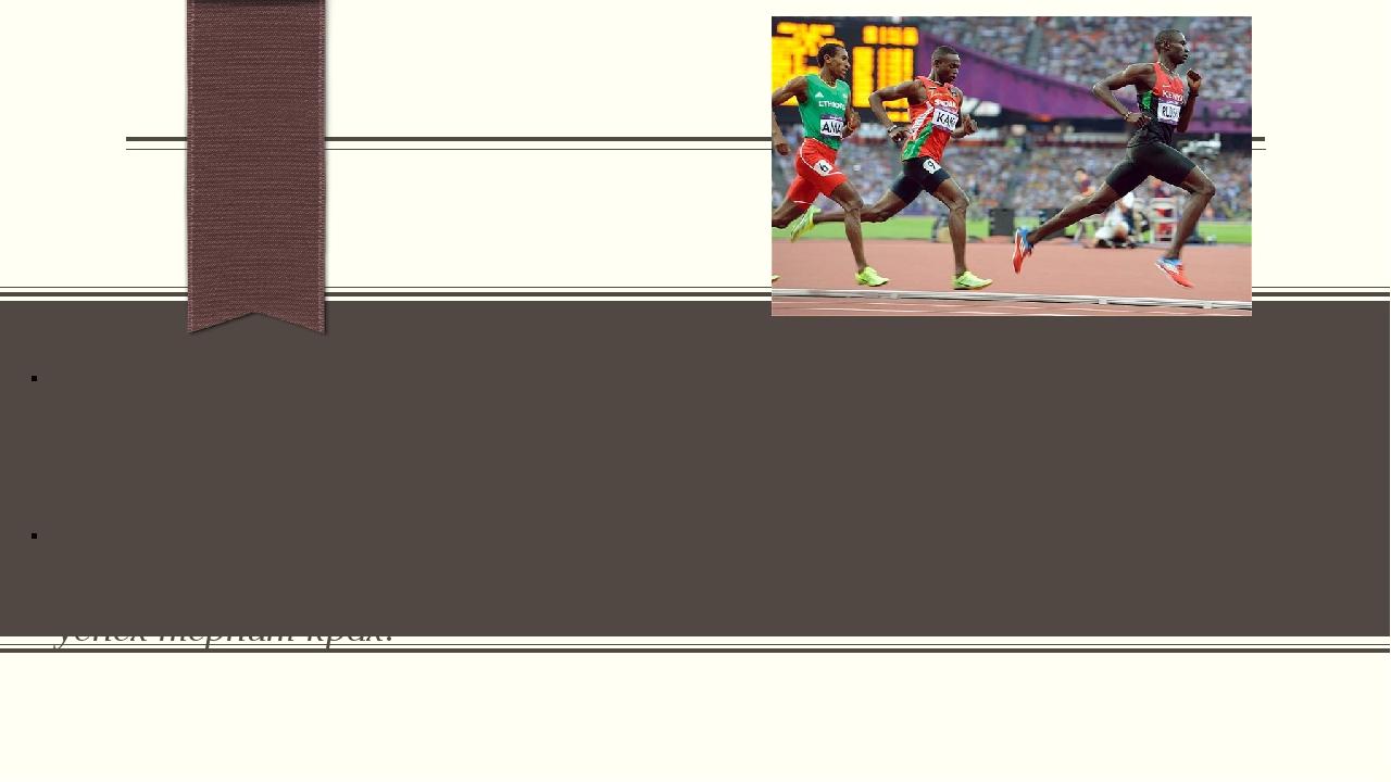 Бег на средние дистанции – это грань между быстрым и продолжительным темпом и...