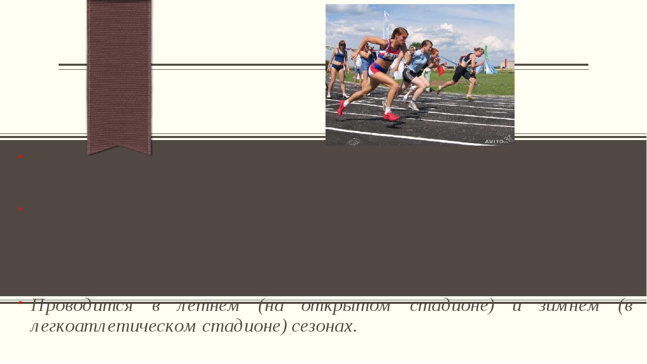 Бег на 300 метров — дисциплина, являющаяся спринтерской дистанцией в лёгкой а...