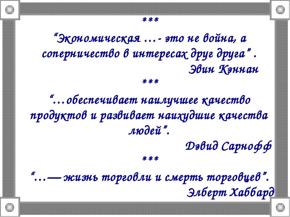 """*** """"Экономическая …- это не война, а соперничество в интересах друг друга"""" ...."""