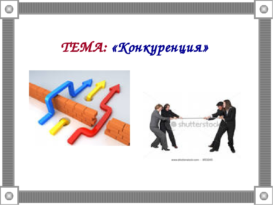ТЕМА: «Конкуренция»