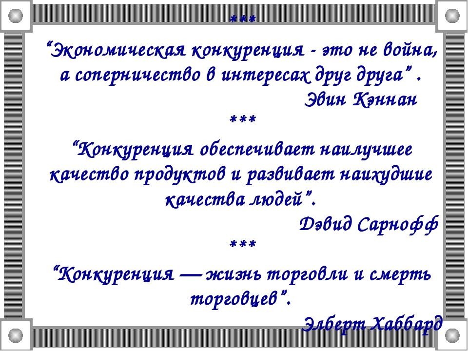 """*** """"Экономическая конкуренция - это не война, а соперничество в интересах др..."""