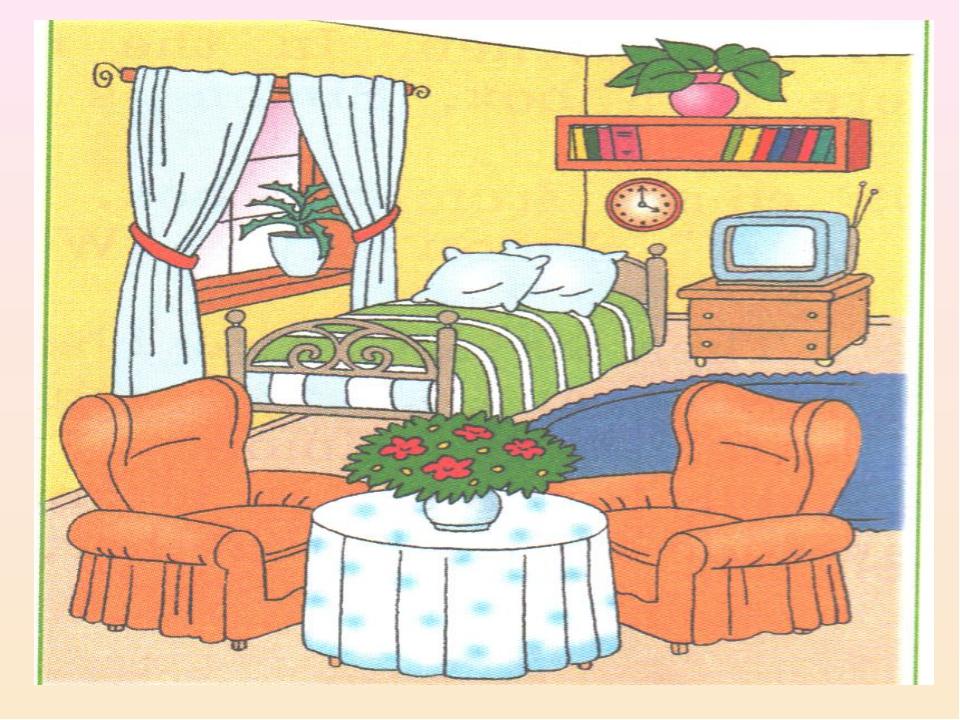 картинки по теме план моей комнаты прямо вверх называется
