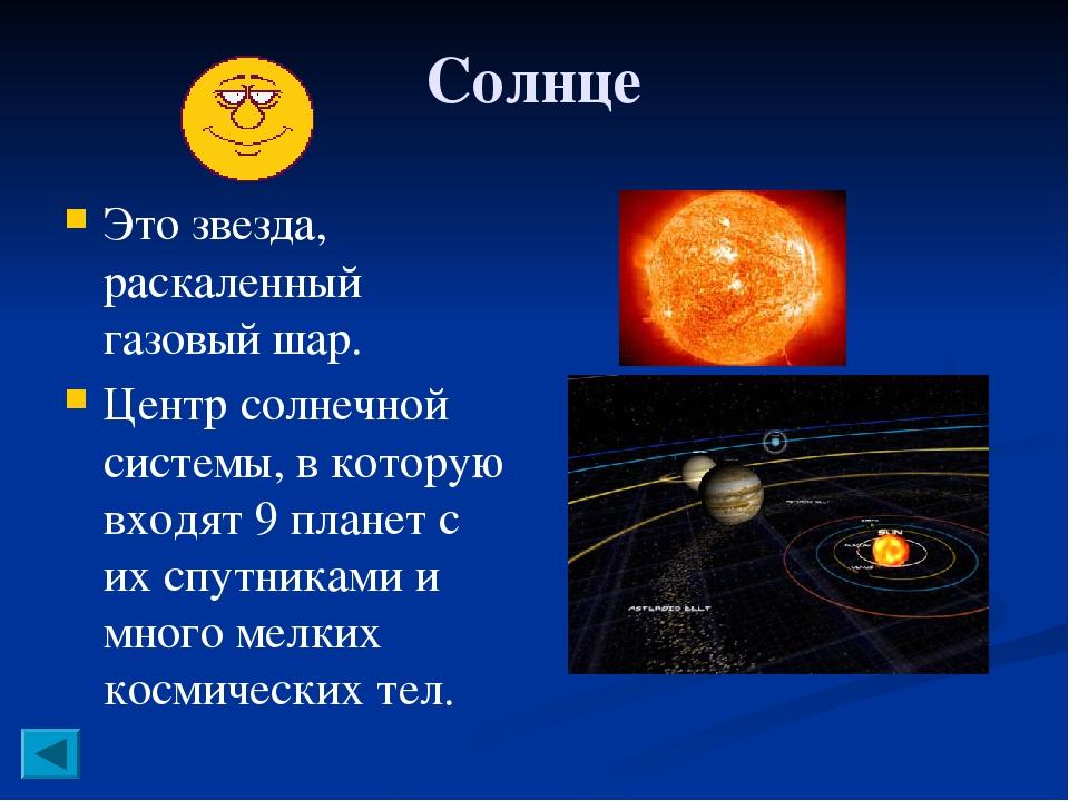 Планеты- «сестры» Земли Меркурий Венера Земля Марс Юпитер Сатурн Уран Нептун...