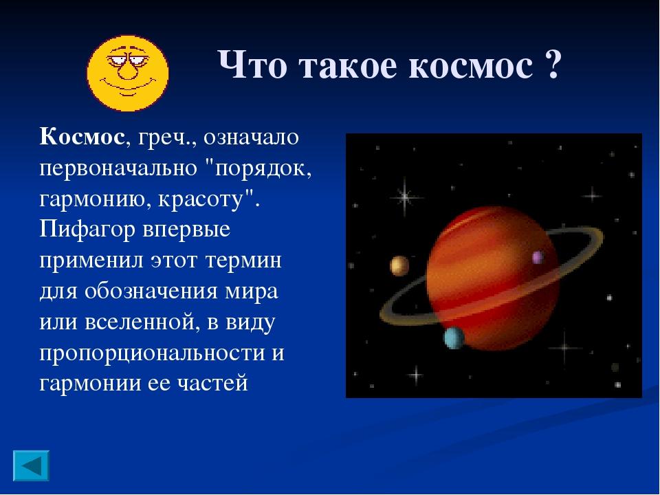 """Космос, греч., означало первоначально """"порядок, гармонию, красоту"""". Пифагор в..."""