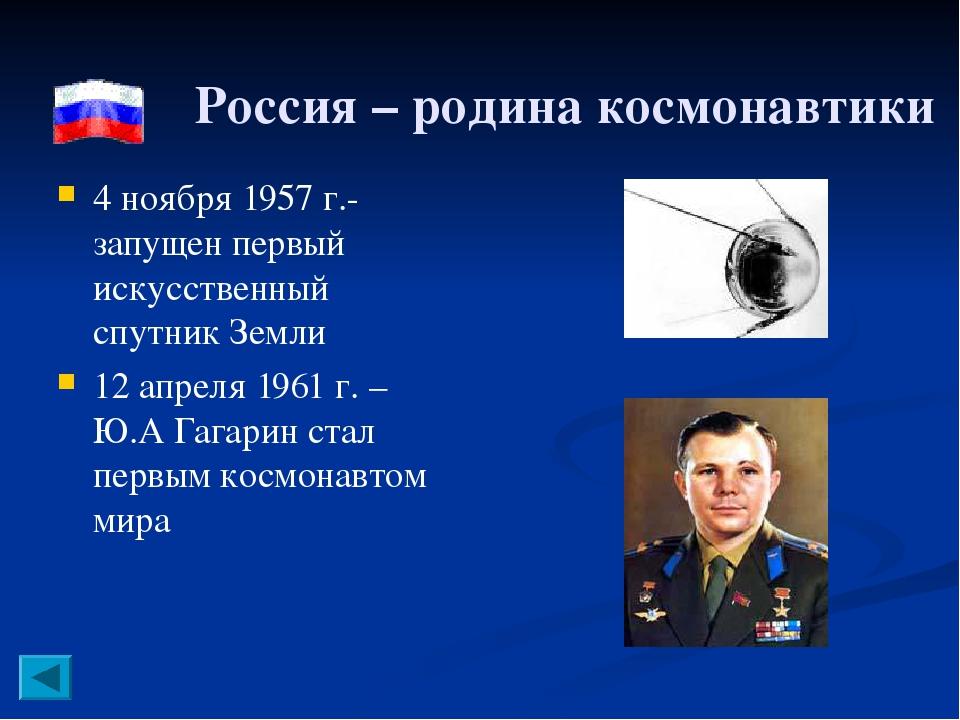 Россия – родина космонавтики 4 ноября 1957 г.- запущен первый искусственный с...