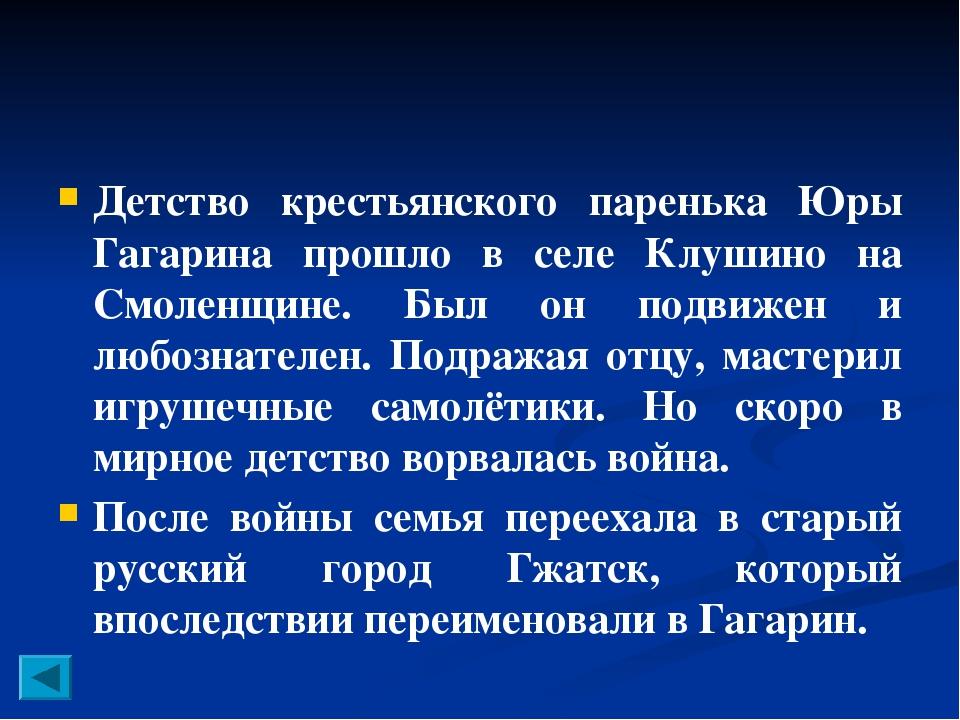 Детство крестьянского паренька Юры Гагарина прошло в селе Клушино на Смоленщ...
