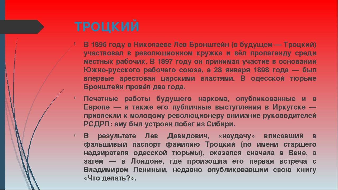 ТРОЦКИЙ В 1896 году в Николаеве Лев Бронштейн (в будущем — Троцкий) участвова...