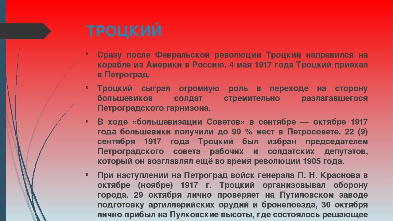 ТРОЦКИЙ Сразу после Февральской революции Троцкий направился на корабле из Ам...
