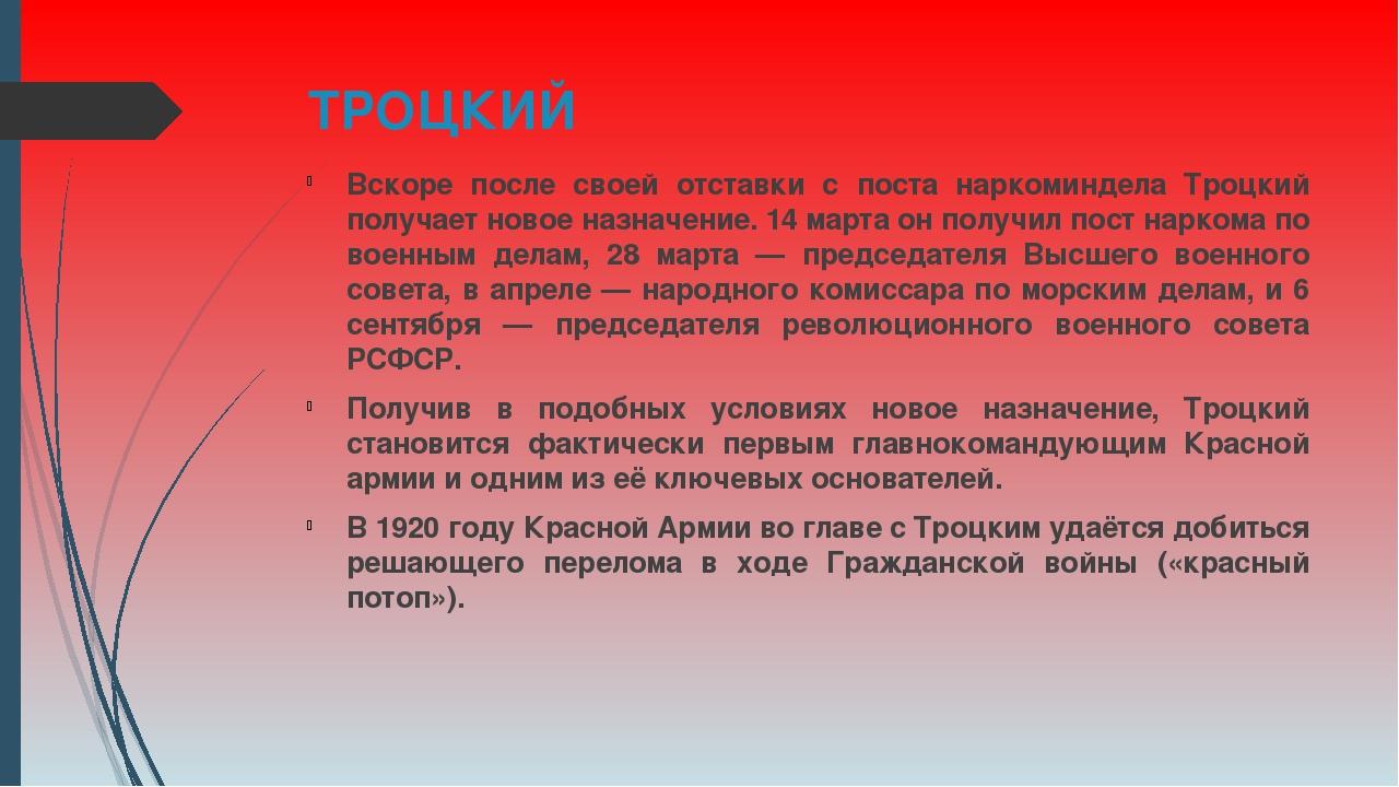 ТРОЦКИЙ Вскоре после своей отставки с поста наркоминдела Троцкий получает нов...