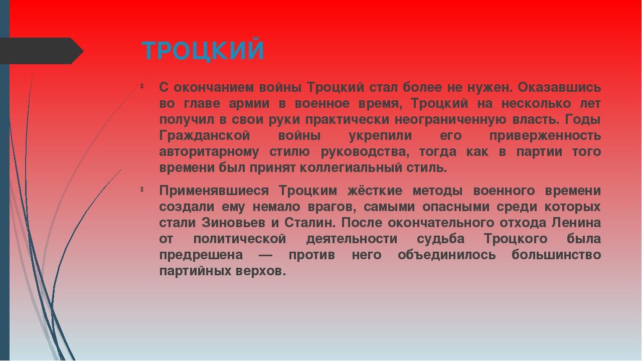 ТРОЦКИЙ С окончанием войны Троцкий стал более не нужен. Оказавшись во главе а...