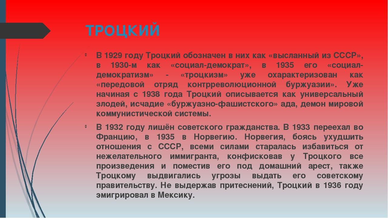 ТРОЦКИЙ В 1929 году Троцкий обозначен в них как «высланный из СССР», в 1930-м...