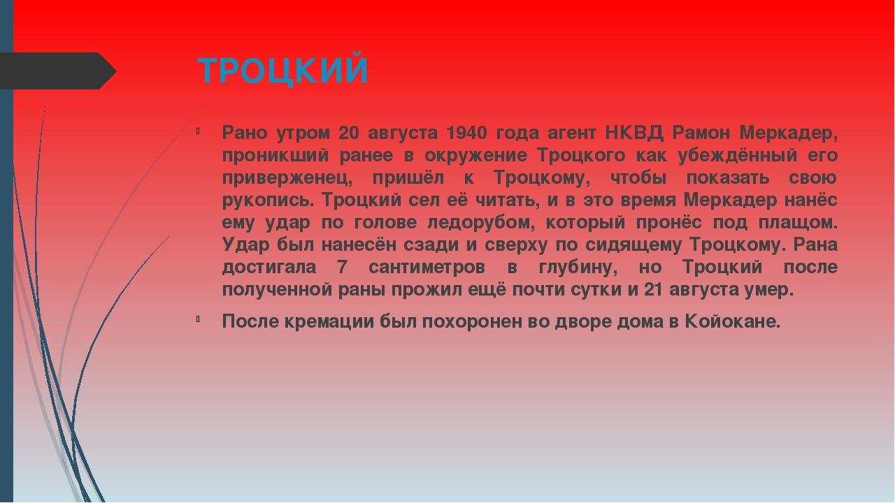 ТРОЦКИЙ Рано утром 20 августа 1940 года агент НКВД Рамон Меркадер, проникший...