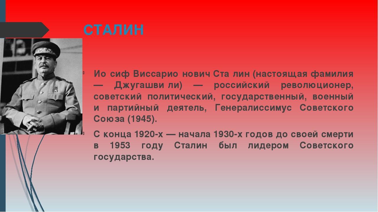 СТАЛИН Ио́сиф Виссарио́нович Ста́лин (настоящая фамилия — Джугашви́ли) — росс...