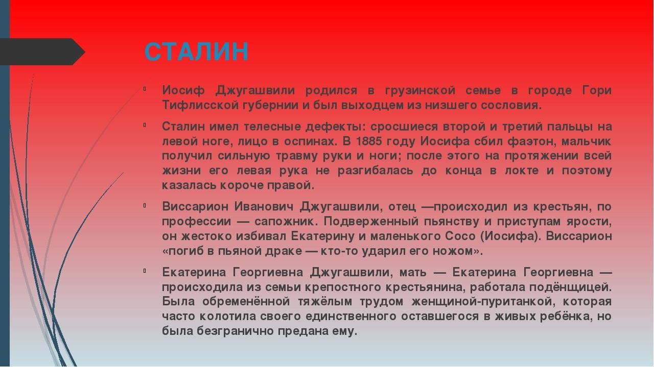 СТАЛИН Иосиф Джугашвили родился в грузинской семье в городе Гори Тифлисской г...