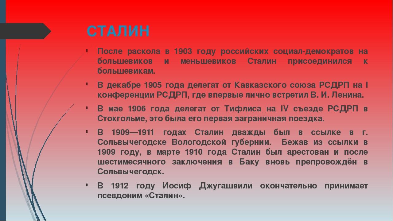 СТАЛИН После раскола в 1903 году российских социал-демократов на большевиков...
