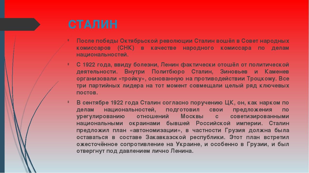 СТАЛИН После победы Октябрьской революции Сталин вошёл в Совет народных комис...