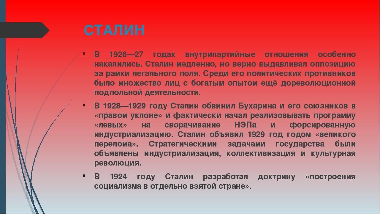 СТАЛИН В 1926—27 годах внутрипартийные отношения особенно накалились. Сталин...