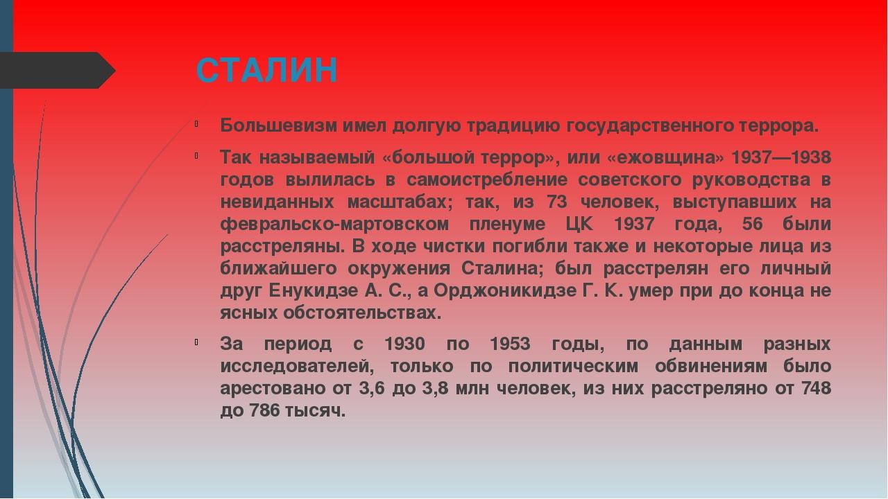 СТАЛИН Большевизм имел долгую традицию государственного террора. Так называем...