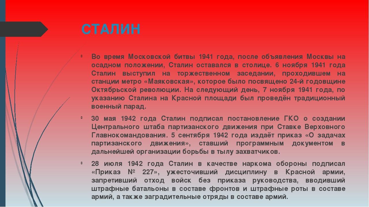 СТАЛИН Во время Московской битвы 1941 года, после объявления Москвы на осадно...