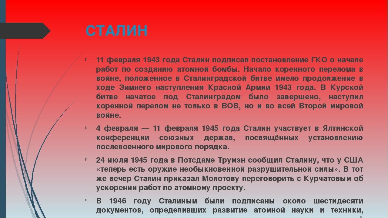 СТАЛИН 11 февраля 1943 года Сталин подписал постановление ГКО о начале работ...