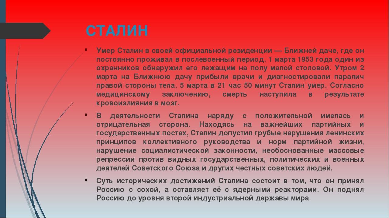 СТАЛИН Умер Сталин в своей официальной резиденции — Ближней даче, где он пост...