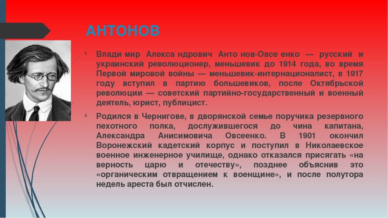 АНТОНОВ Влади́мир Алекса́ндрович Анто́нов-Овсе́енко — русский и украинский ре...