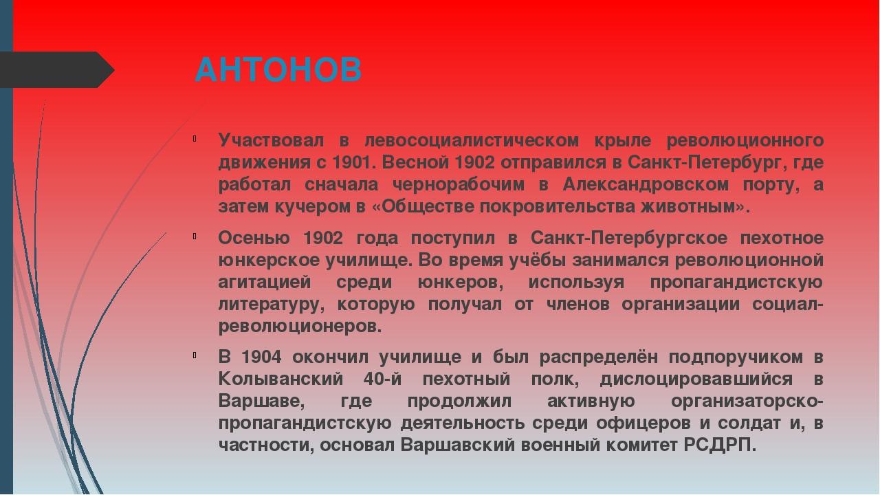 АНТОНОВ Участвовал в левосоциалистическом крыле революционного движения с 190...