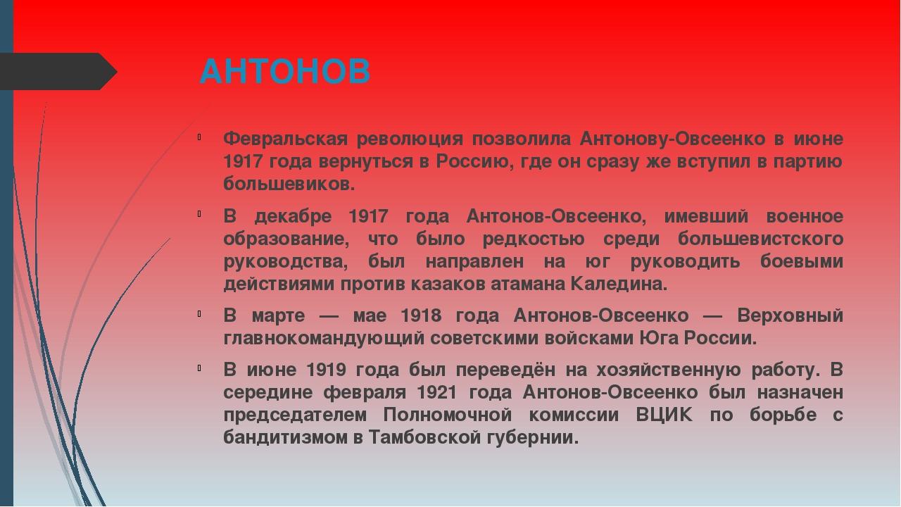 АНТОНОВ Февральская революция позволила Антонову-Овсеенко в июне 1917 года ве...