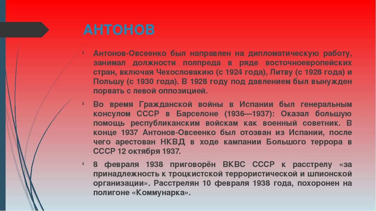 АНТОНОВ Антонов-Овсеенко был направлен на дипломатическую работу, занимал дол...