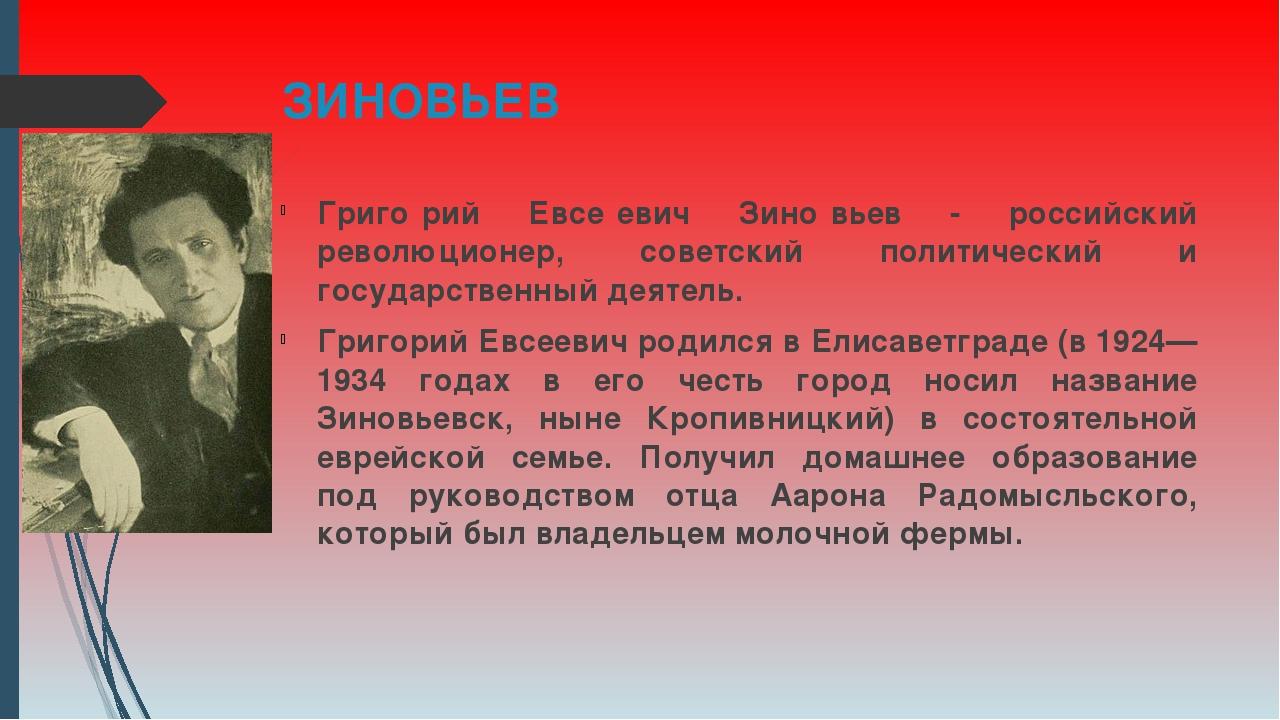 ЗИНОВЬЕВ Григо́рий Евсе́евич Зино́вьев - российский революционер, советский п...
