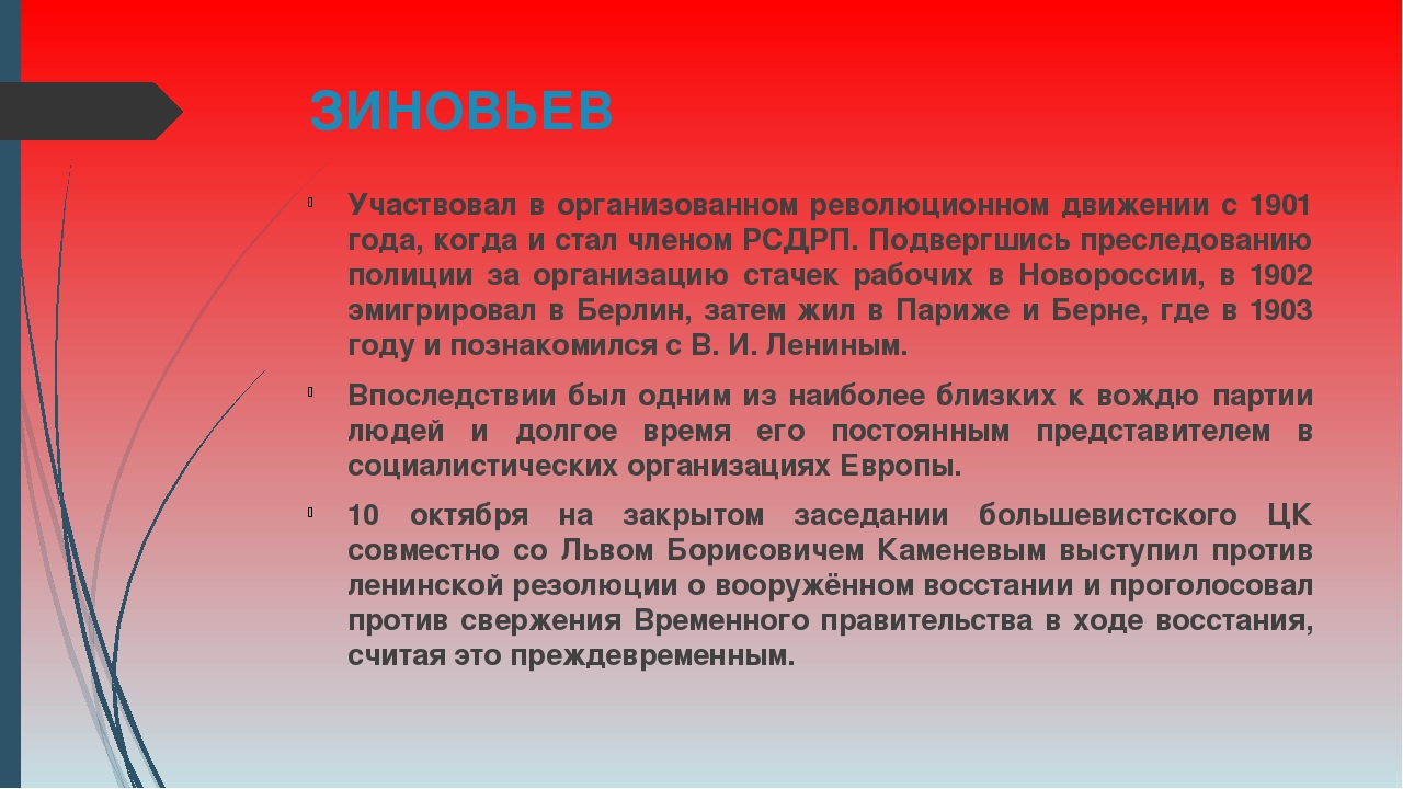 ЗИНОВЬЕВ Участвовал в организованном революционном движении с 1901 года, когд...