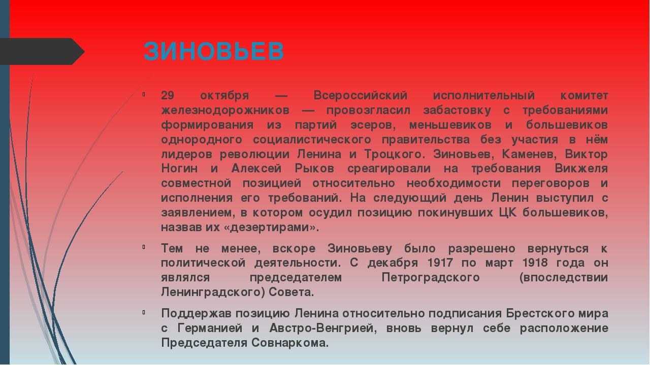 ЗИНОВЬЕВ 29 октября — Всероссийский исполнительный комитет железнодорожников...