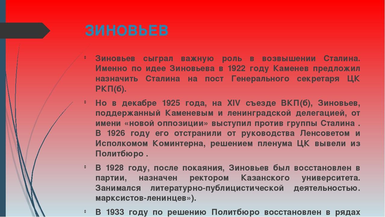 ЗИНОВЬЕВ Зиновьев сыграл важную роль в возвышении Сталина. Именно по идее Зин...