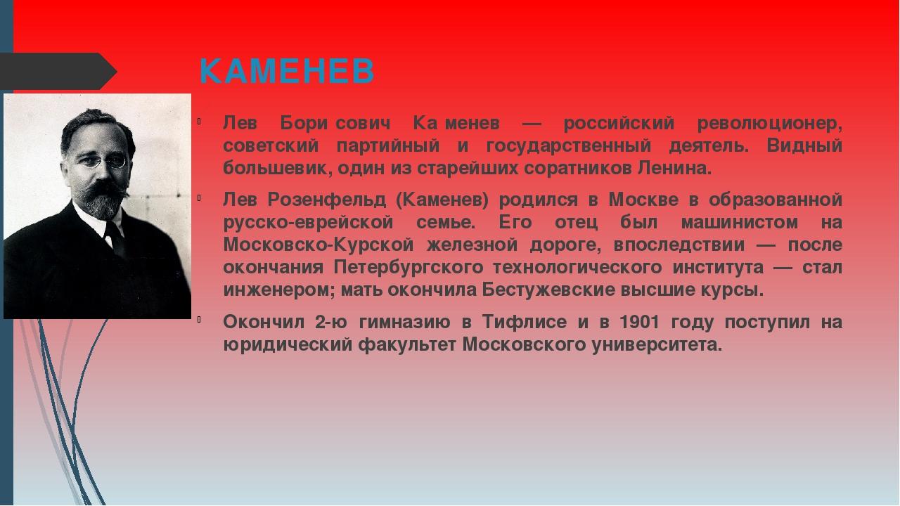 КАМЕНЕВ Лев Бори́сович Ка́менев — российский революционер, советский партийны...