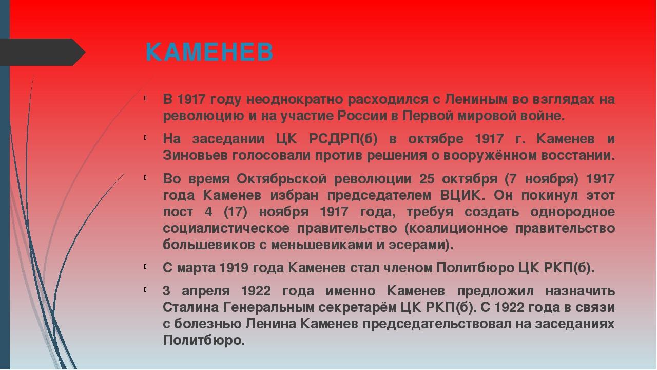 КАМЕНЕВ В 1917 году неоднократно расходился с Лениным во взглядах на революци...