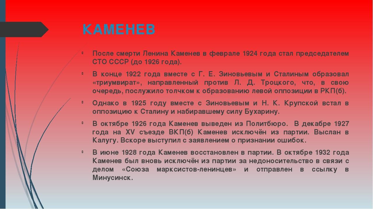КАМЕНЕВ После смерти Ленина Каменев в феврале 1924 года стал председателем СТ...