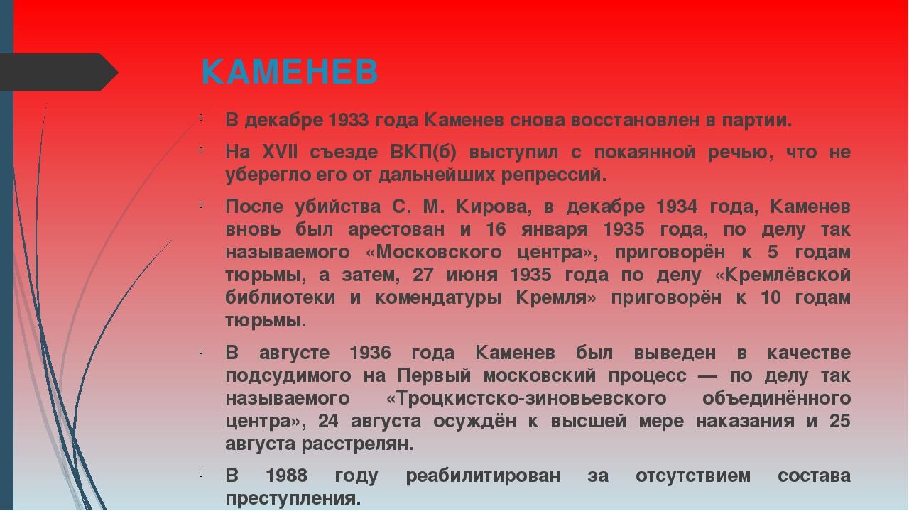 КАМЕНЕВ В декабре 1933 года Каменев снова восстановлен в партии. На XVII съез...