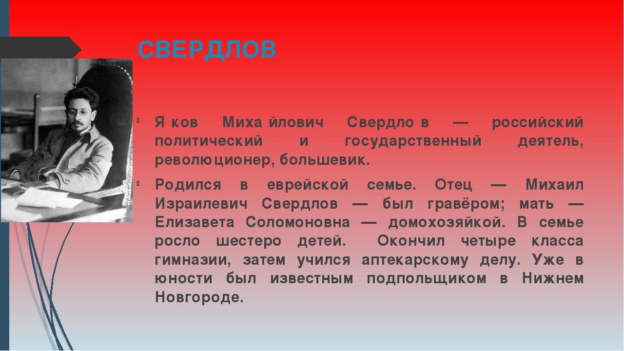 СВЕРДЛОВ Я́ков Миха́йлович Свердло́в — российский политический и государствен...
