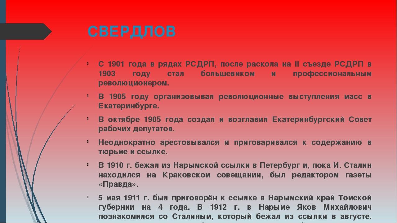 СВЕРДЛОВ С 1901 года в рядах РСДРП, после раскола на II съезде РСДРП в 1903 г...