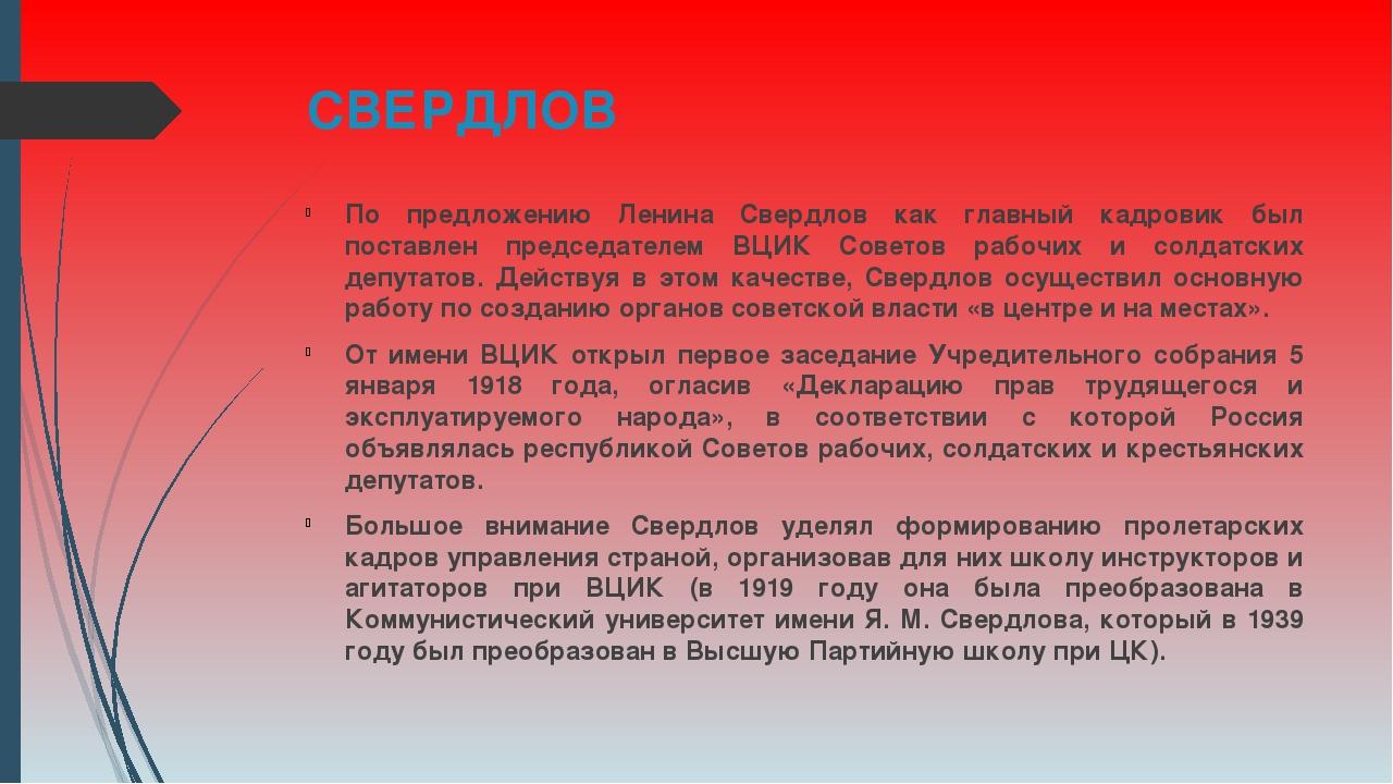 СВЕРДЛОВ По предложению Ленина Свердлов как главный кадровик был поставлен пр...