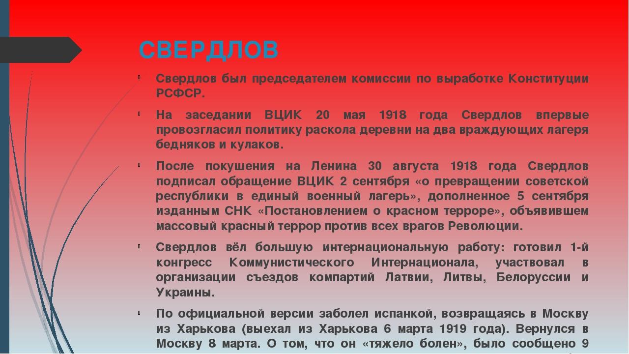 СВЕРДЛОВ Свердлов был председателем комиссии по выработке Конституции РСФСР....