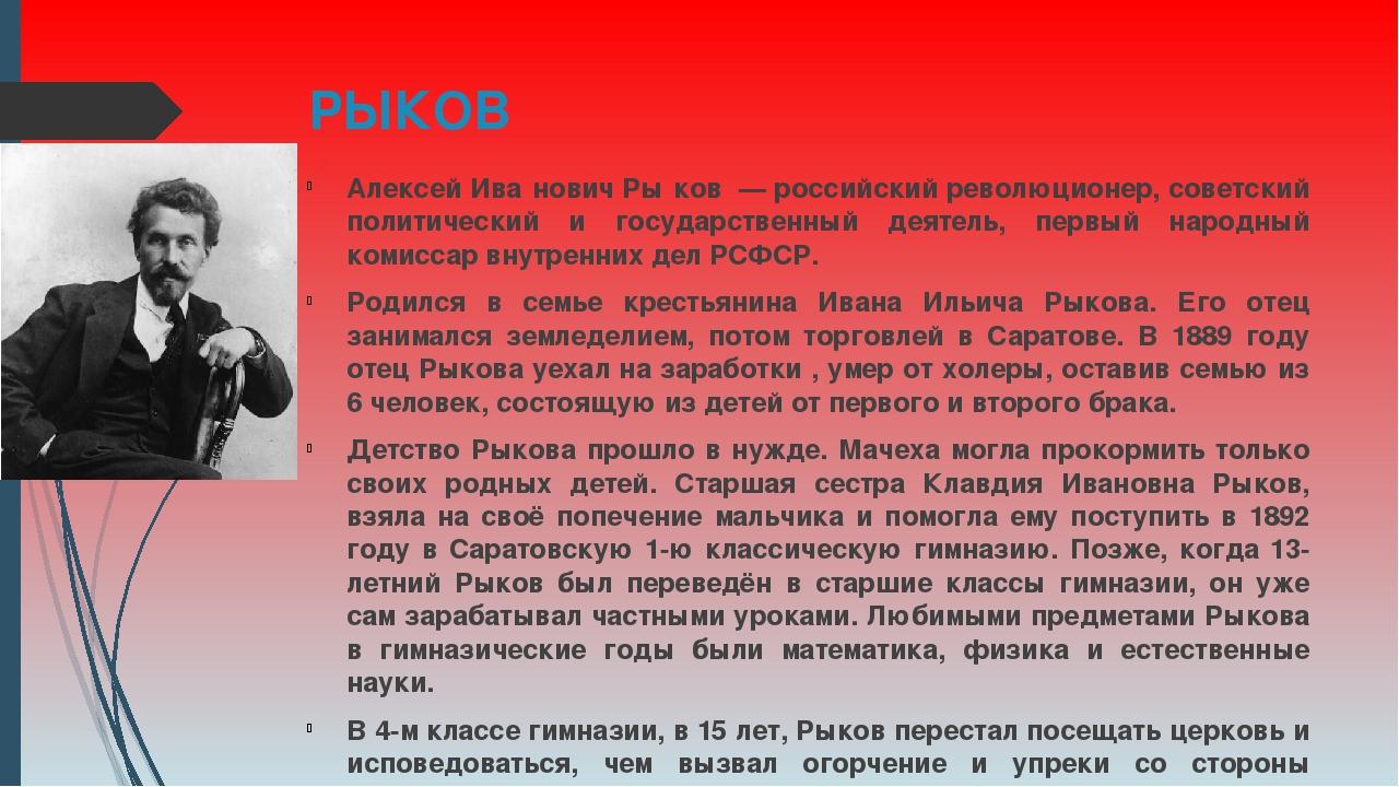 РЫКОВ Алексей Ива́нович Ры́ков — российский революционер, советский политичес...