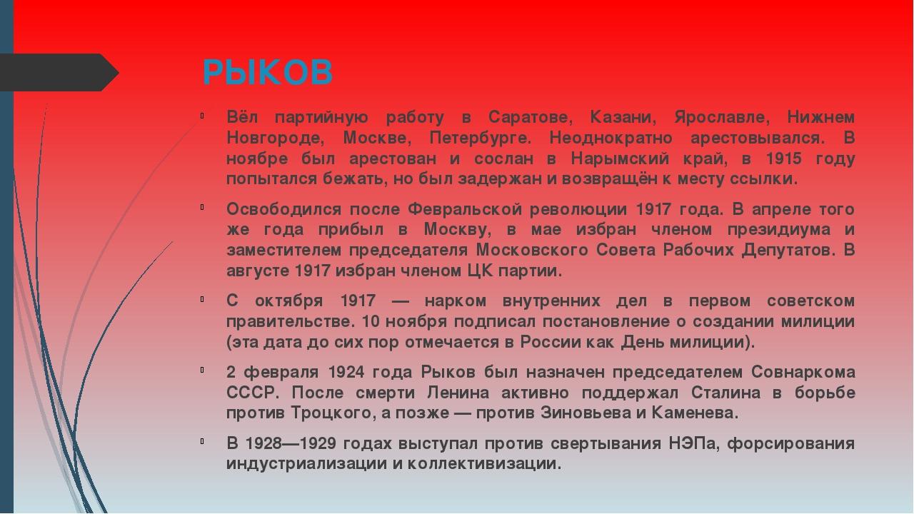 РЫКОВ Вёл партийную работу в Саратове, Казани, Ярославле, Нижнем Новгороде, М...