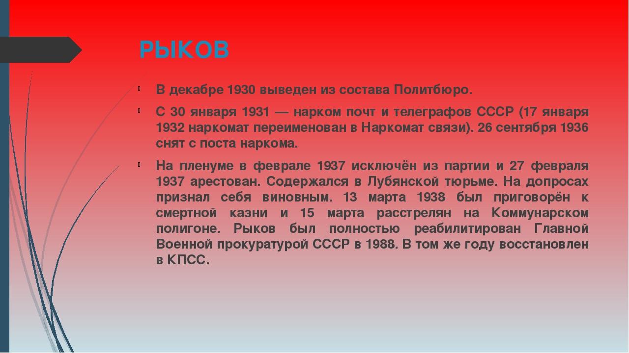 РЫКОВ В декабре 1930 выведен из состава Политбюро. С 30 января 1931 — нарком...