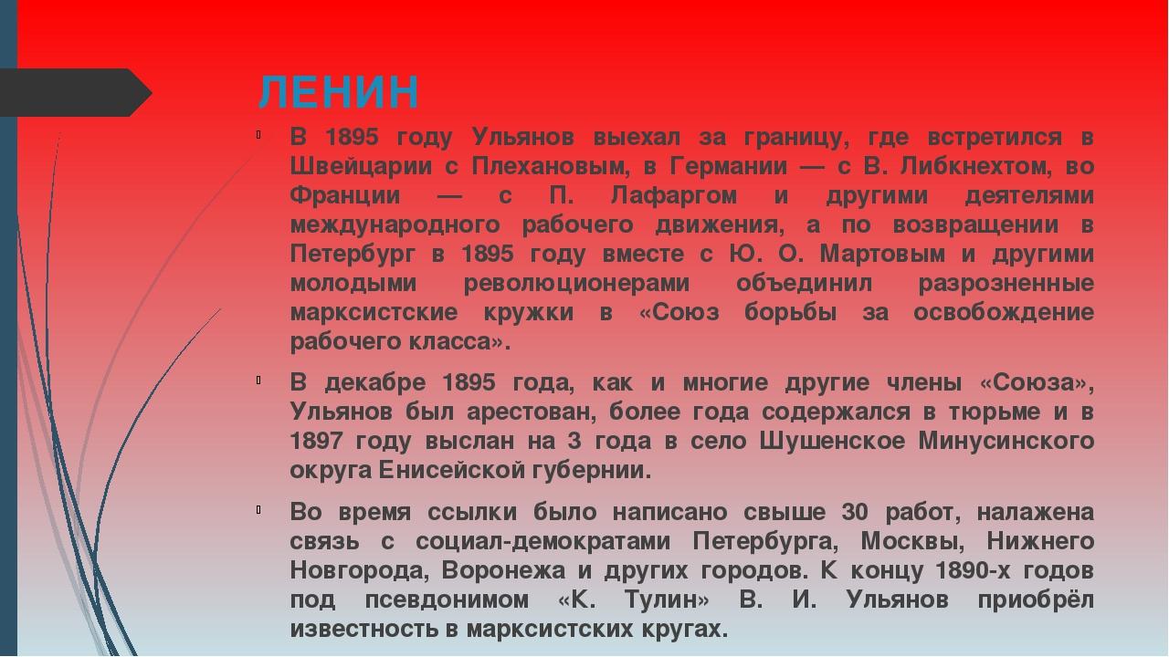 ЛЕНИН В 1895 году Ульянов выехал за границу, где встретился в Швейцарии с Пле...