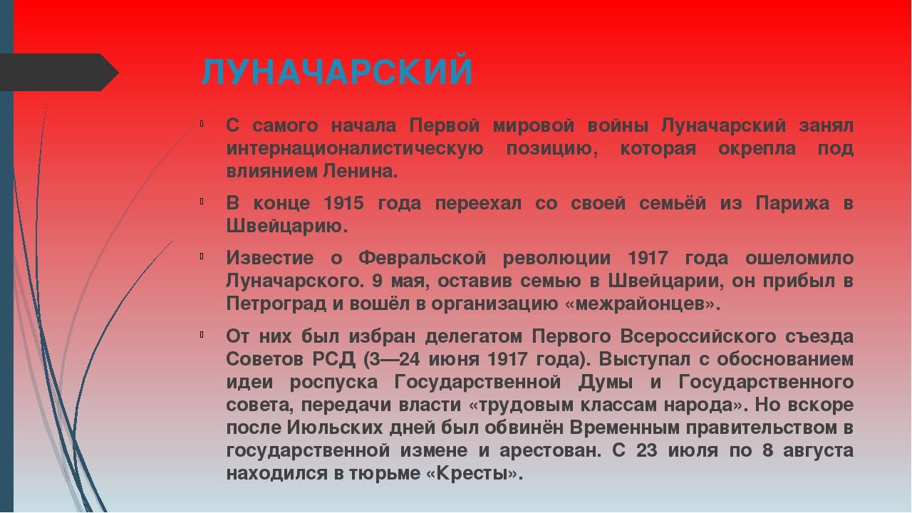 ЛУНАЧАРСКИЙ С самого начала Первой мировой войны Луначарский занял интернацио...
