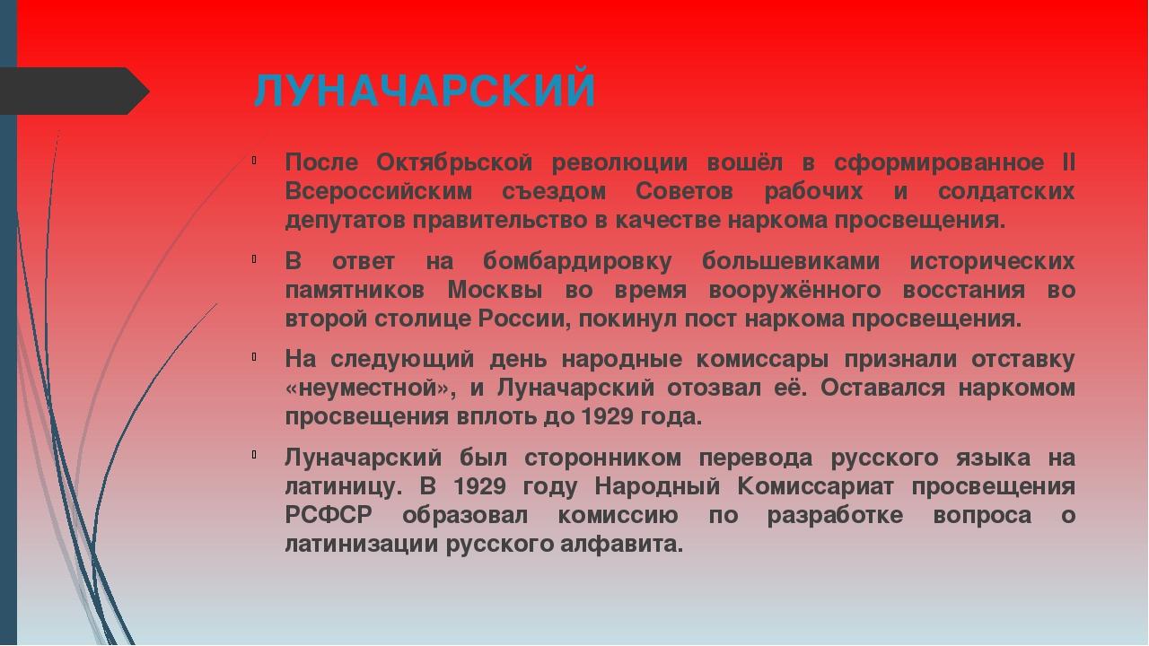 ЛУНАЧАРСКИЙ После Октябрьской революции вошёл в сформированное II Всероссийск...